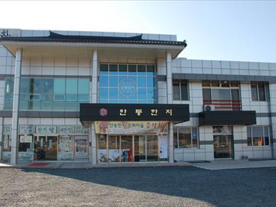 안동한지공장 및 전시관