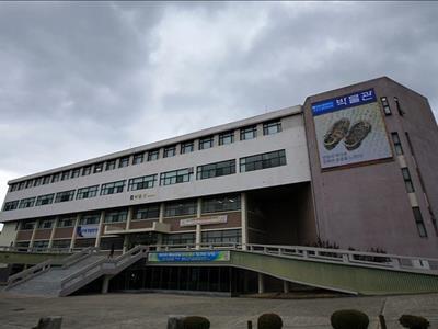 안동대학교박물관