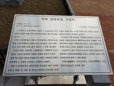 안동 삼일운동 기념비