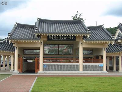 전통문화콘텐츠박물관