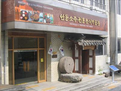 안동소주박물관