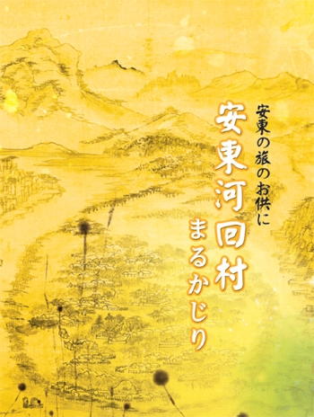 안동하회마을(일본어)