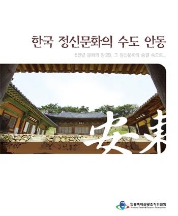 한국정신문화의 수도 안동