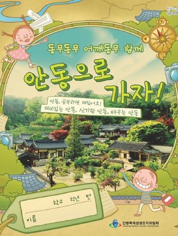답사노트-도산서원