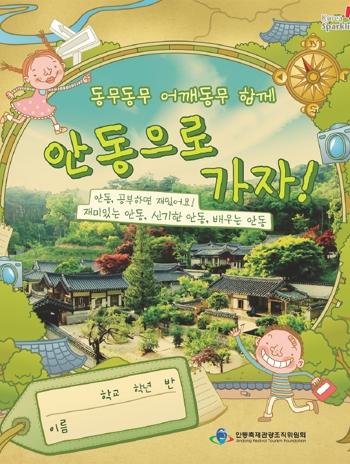 답사노트-봉정사