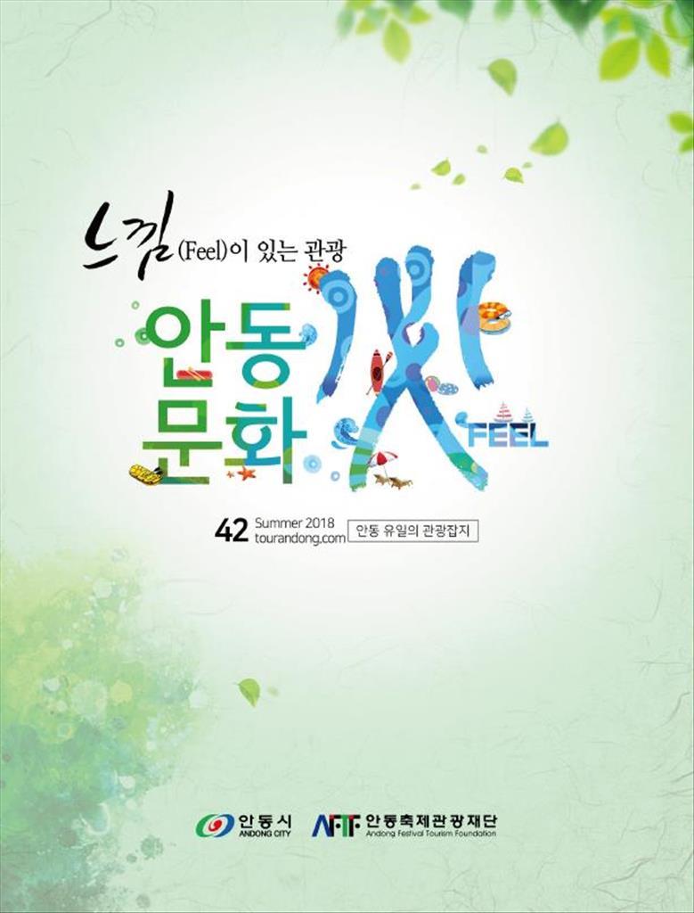 안동문화필-42호