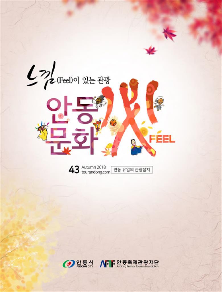 안동문화필-43호