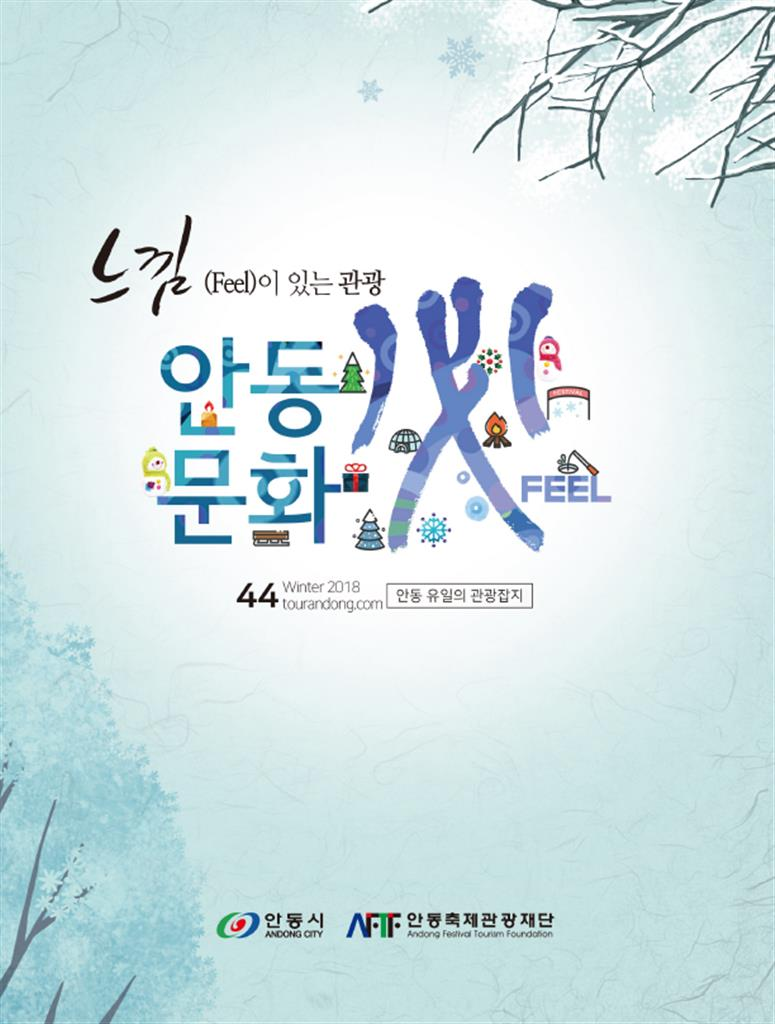 안동문화필-44호